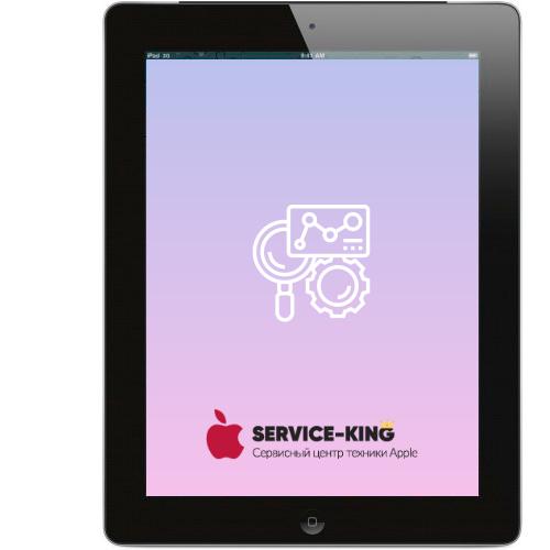 iPad 2 - Диагностика