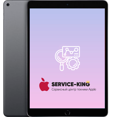 iPad Air - Диагностика
