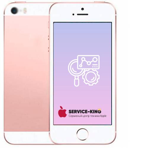 iPhone SE - Диагностика