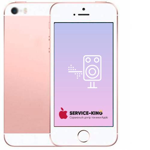 iPhone SE - Замена динамика
