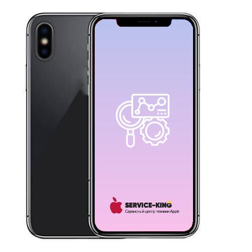 iPhone X - Диагностика